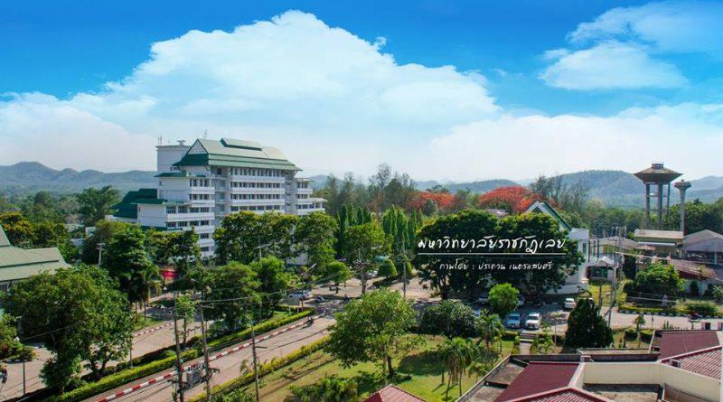 ประกาศมหาวิทยาลัยราชภัฏเลย เรื่อง เปลี่ยนแปลงกำหนดการชำระเงินค่าลงทะเบียนนักศึกษาหลักสูตรประกาศนียบัตรบัณฑิต สาขาวิชาชีพครู ภาคเรียนที่ 3/2563